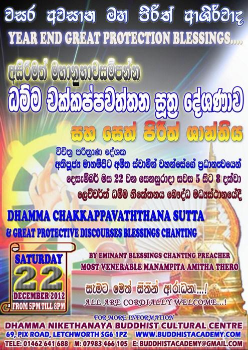 Pirith Invitation Card Premium Invitation Template Design